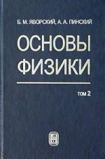 Яворский Б. Основы физики т 2 Яворский