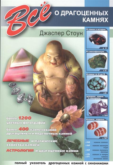 Стоун Дж. Все о драгоценных камнях стоун дж влюблен и очень опасен