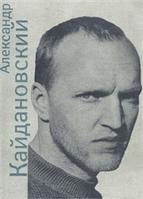 Александр Кайдановский. В воспоминаниях и фотографиях