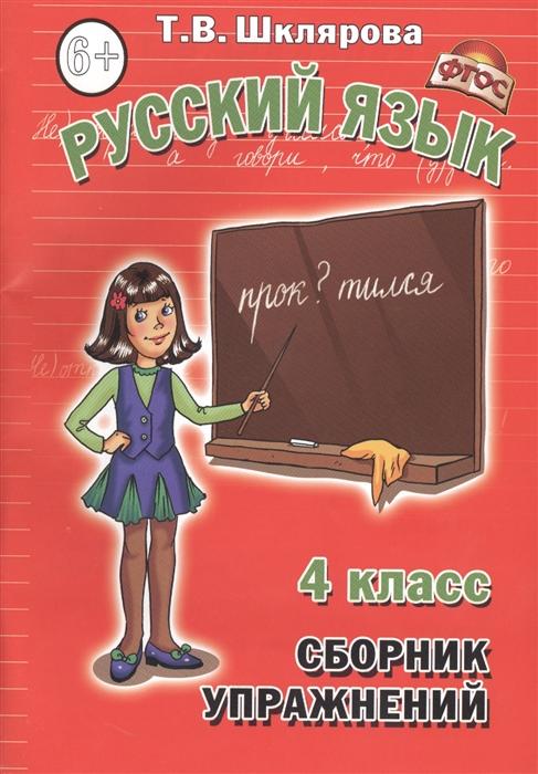 Шклярова Т. Сборник упражнений 4 класс Русский язык