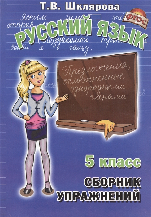 Шклярова Т. Сборник упражнений 5 кл Русский язык