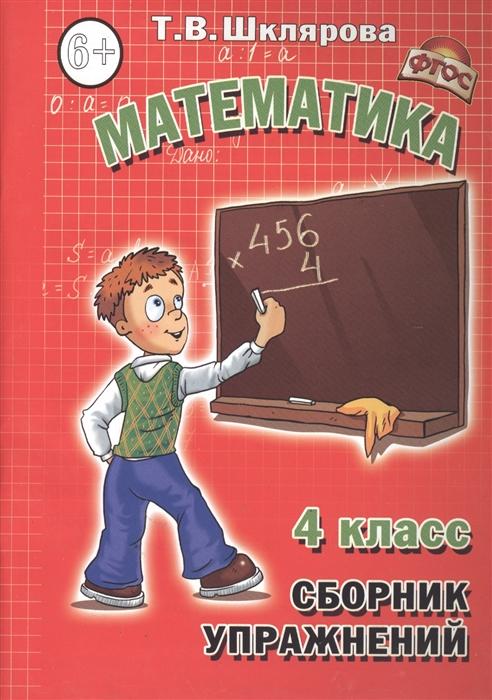 Шклярова Т. Сборник упражнений 4 кл Математика цена и фото