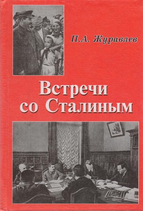 Журавлев П. Встречи со Сталиным журавлев п менеджмент персонала