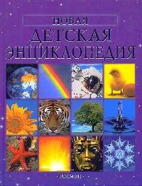 Брукс Ф. Новая детская энциклопедия новая детская энциклопедия