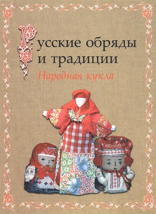 Русские обряды и традиции Народная кукла