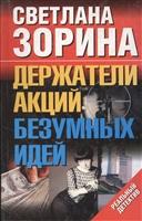 Держатели акций безумных идей АСТ. Зорина