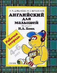 Шишкова И., Вербовская М. Английский для малышей Раб тетрадь 4-6 лет росмэн обучающие карточки английский для малышей шишкова