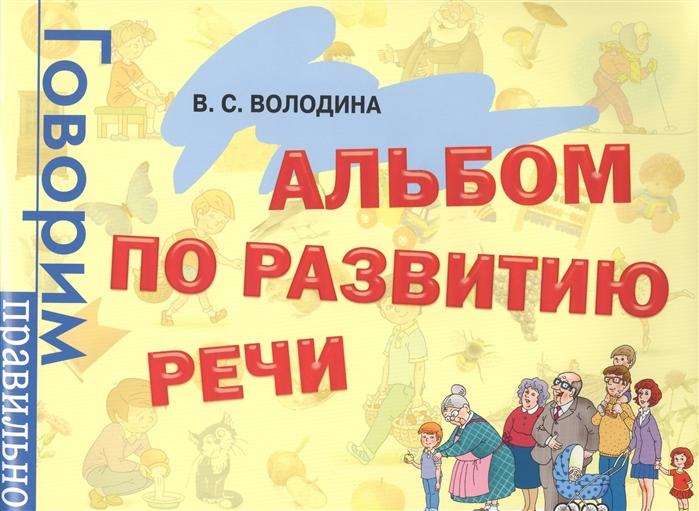 Володина В. Альбом по развитию речи батяева с савостьянова е володина в большой альбом по развитию речи