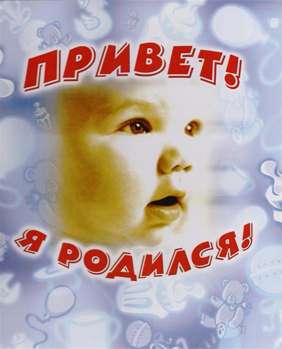 Румянцева Л. (сост.) Привет я родился для новорожденных я родился