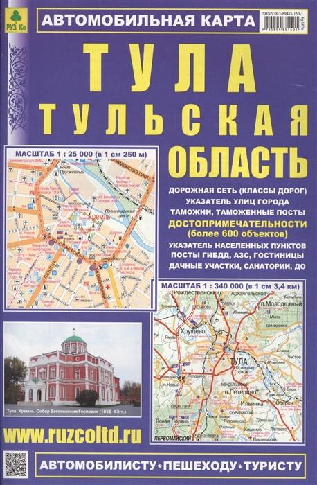 Автомобильная карта Тула Тульская обл
