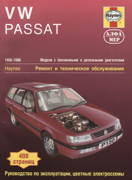 Джекс Р., Кумбер И. VW Passat 1988-1996 Модели с бензиновыми и дизельными двигателями Ремонт и техническое обслуживание тайота королла леворульные модели 1997 2001гг выпуска с бензиновыми двигателями устройство техническое обслуживание и ремонт