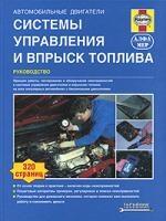 Уайт Ч. Автомобильные двигатели Системы управления и впрыск топлива Руководство