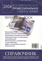 Послевузовское профессиональное образование Справочник 2004