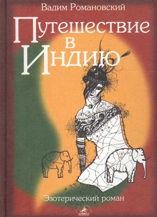 Романовский В. Путешествие в Индию дмитрий петров путешествие в индию