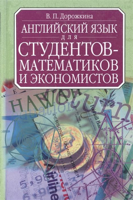 Дорожкина В. Английский язык для студентов-математиков и экономистов