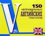 Бойцова Е. 150 неправильных англ глаголов караванова н 150 важнейших неправильных глаголов для безупречного английского