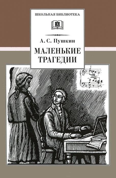 Пушкин А. Маленькие трагедии маленькие трагедии 2019 08 03t19 00