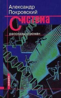 Покровский А. Система Рассказы и роман гринь роман рассказы