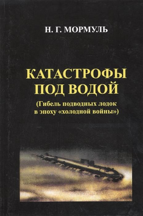 Мормуль Н. Катастрофы под водой мормуль н жильцов л осипенко л первая советская атомная подлодка история создания