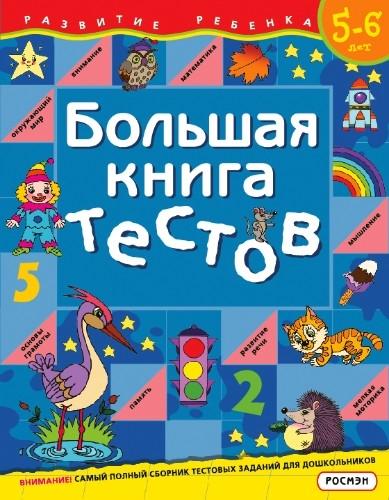 Гаврина С. Большая книга тестов 5-6 лет мРР гаврина с большая книга разв творческих способн для дет 3 6 лет