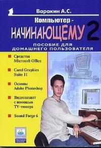 Варакин А. Компьютер начинающему 2 Пособие компьютер