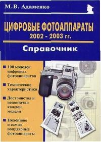Адаменко М. Цифровые фотоаппараты 2002-2003 гг Справочник