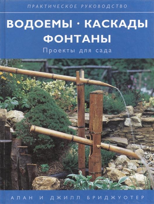 Водоемы каскады фонтаны Проекты для сада Практ руководство