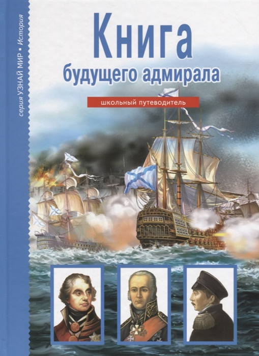 Кацаф А. Книга будущего адмирала Школьный путеводитель