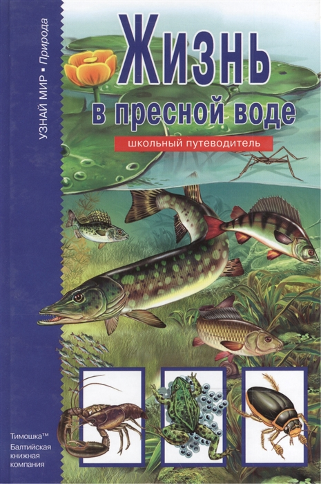Афонькин С. Жизнь в пресной воде Школьный путеводитель