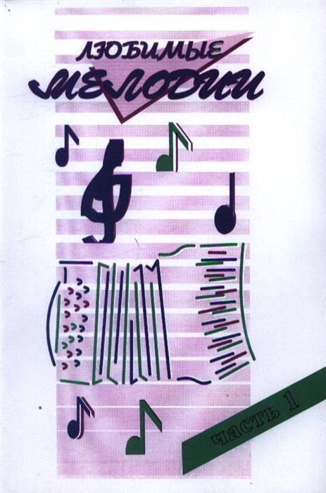Любимые мелодии Вып 1