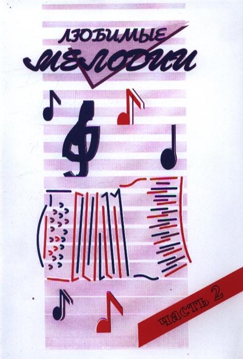 Любимые мелодии Популярная музыка для баяна или аккордеона Выпуск 2