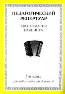 Пед репертуар Хрест для баяниста 3 кл ДМШ