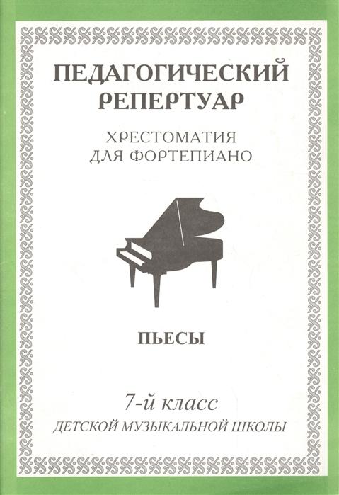 Фото - Хрестоматия для фортепиано Пьесы 7 кл ДМШ хрестоматия для фортепиано 3 кл дмш
