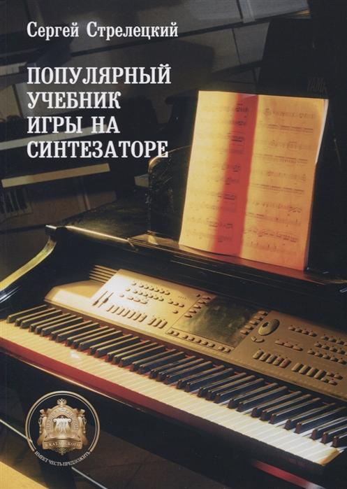 Популярный учебник игры на синтезаторе Уч Пос