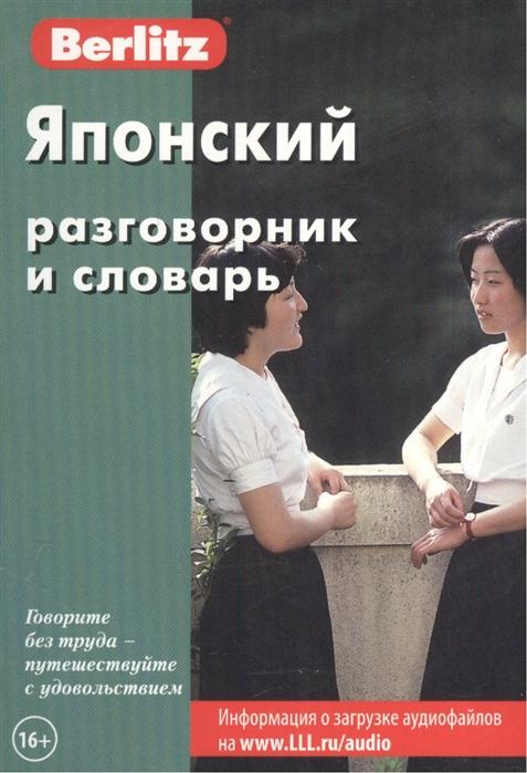 Японский разговорник и словарь японский разговорник и словарь