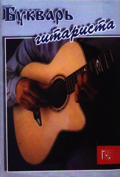 Букварь гитариста