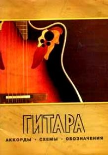 Гитара Аккорды схемы обозначения