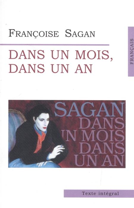 цены Sagan F. Sagan Dans un mois dans un an