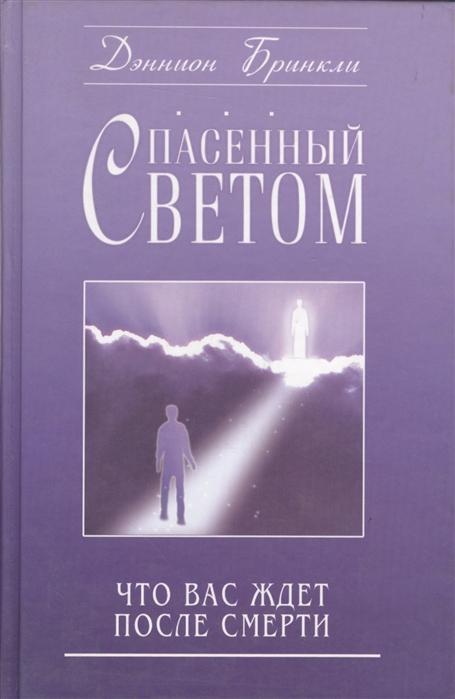 Спасенный светом Что вас ждет после смерти