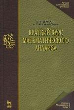 Краткий курс математического анализа Учебник для вузов