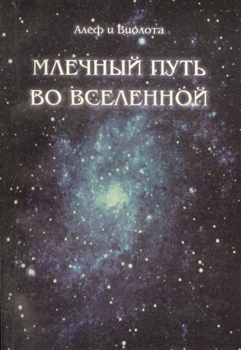 алеф Алеф и Виолота Млечный путь во Вселенной
