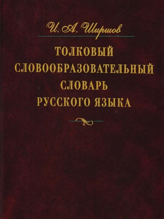 Толковый словообразовательный словарь рус языка