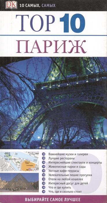 Тор 10 Париж