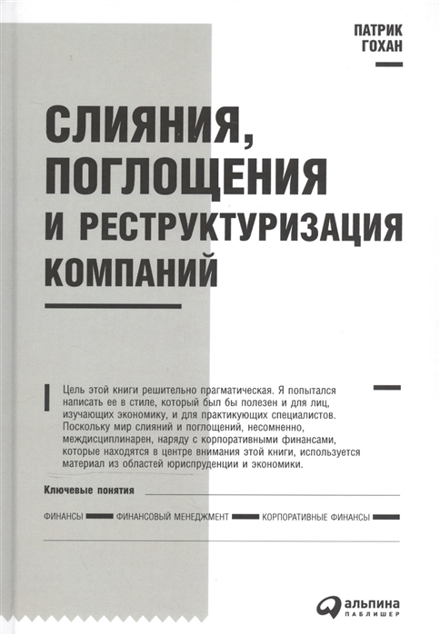 Гохан П. Слияния поглощения и реструктуризация компаний