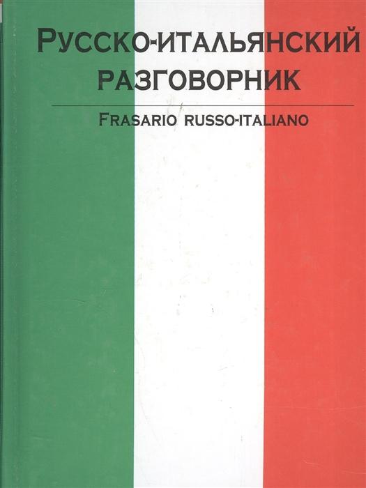 Лазарева Е. (сост.) Русско-итальянский разговорник