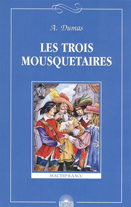 Три мушкетера Книга для чт на франц языке