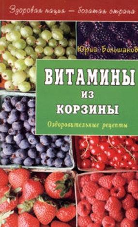 Большаков Ю. Витамины из корзины Оздоров рецепты