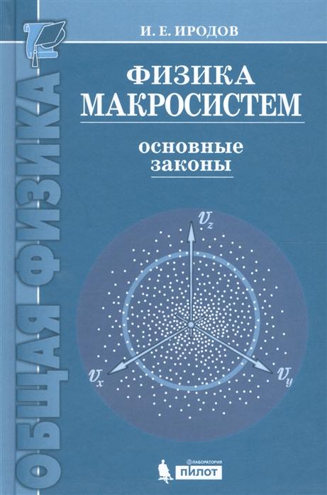 Иродов И. Физика макросистем Основные законы и е иродов механика основные законы