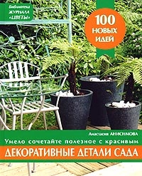 Анисимова А. Декоративные детали сада анисимова а декоративные детали сада