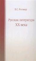 Русская литература 20 века